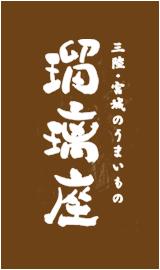 |仙台、国分町の居酒屋「三陸・宮城のうまいもの 瑠璃座」